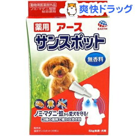 薬用 アース サンスポット 小型犬用(0.8g*3本入)【サンスポット】[ノミダニ 駆除]