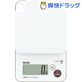 タニタ 洗えるクッキングスケール ホワイト KW-201-WH(1台)【タニタ(TANITA)】