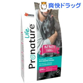 プロネイチャーライフ インフィニティ 犬用 フレッシュサーモン(2.27kg)【プロネイチャー】[ドッグフード]