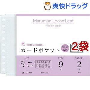 書きやすいルーズリーフ ミニ 95*137mm カードポケット ミニ L486(2枚入*2コセット)【書きやすいルーズリーフ】