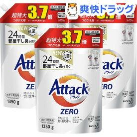 アタックZERO 洗濯洗剤 詰め替え 特大サイズ(1350g*3コセット)【atkzr】【アタックZERO】