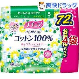 [大容量パック] ナチュラ さら肌さらり コットン100% 吸水パンティライナー ふつう(72枚入*4コセット)【ナチュラ】