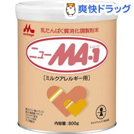 ニューMA-1 大缶(800g)【ニューMA-1(ニューエムエー)】[粉ミルク]