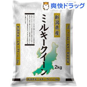 令和2年産 新潟県産 ミルキークイーン(2kg)