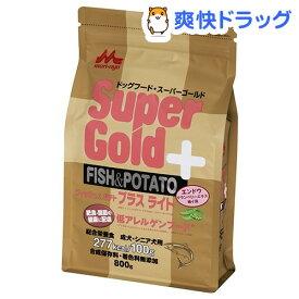 スーパーゴールド フィッシュ&ポテト プラス ライト 肥満・関節の健康に配慮(800g)【スーパーゴールド】[ドッグフード]
