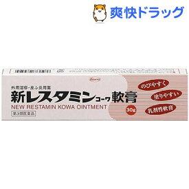 【第3類医薬品】新レスタミンコーワ軟膏(30g)【レスタミンコーワ】