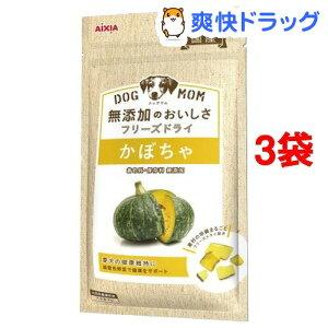DOGMOM 無添加のおいしさフリーズドライかぼちゃ(8g*3袋セット)