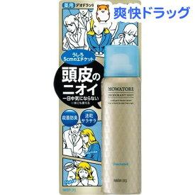 マンダム モワトレ 薬用デオドラントショット 無香料(70g)