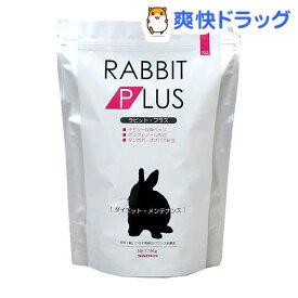 ラビット・プラス ダイエット・メンテナンス(1kg)