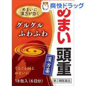 【第2類医薬品】沢瀉湯エキス細粒G「コタロー」(18包入)【コタローの漢方薬】