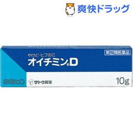 【第(2)類医薬品】オイチミンD(10g)【オイチミン】