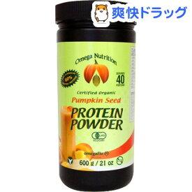 オメガニュートリション 有機 食用カボチャの種粉(パンプキンプロテインパウダー)(600g)【オメガニュートリション】