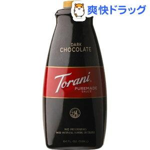トラーニ フレーバーソース チョコレートモカソース(1.89L)【Torani(トラーニ)】