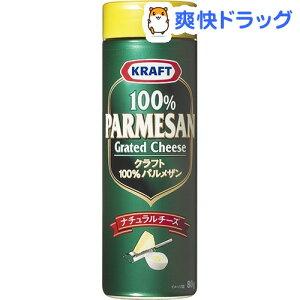 クラフト パルメザンチーズ(80g)