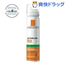 アンテリオス UVプロテクションミスト(50g)【lvp】【ラ ロッシュ ポゼ】