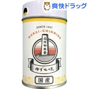 国産ゆず七味(8g)【向井珍味堂】