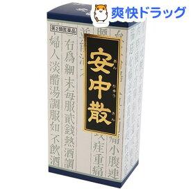 【第2類医薬品】「クラシエ」漢方 安中散料エキス顆粒(45包)【クラシエ漢方 青の顆粒】
