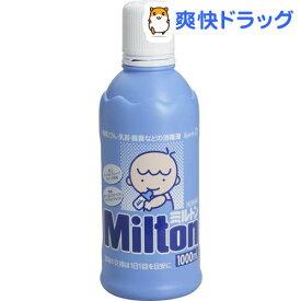 【第2類医薬品】ミルトン(1L)【ミルトン】