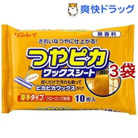 つやピカワックスシート 無香料(10枚入*3コセット)