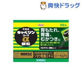 【第2類医薬品】キャベジンコーワα顆粒(56包)【キャベジンコーワ】