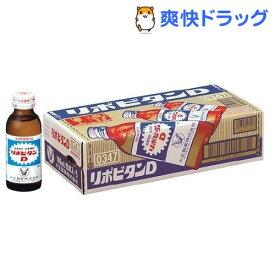 大正製薬 リポビタンD(100ml*50本入)【リポビタン】