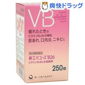 【第3類医薬品】新エバユースB26(250錠入)【新エバユース】