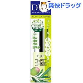 DHC オリーブ バージンオイル SS(7ml)【DHC】