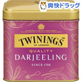 トワイニング クオリティ ダージリン(100g)【トワイニング(TWININGS)】