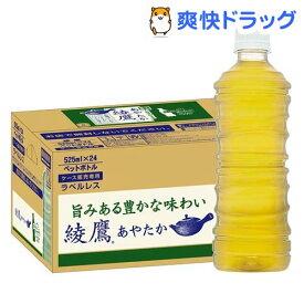 綾鷹 ラベルレス(525ml*24本入)【綾鷹】