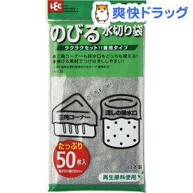 水切り袋 再生原料使用 のびるタイプ兼用(50枚入)