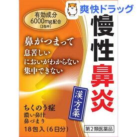 【第2類医薬品】辛夷清肺湯エキス細粒G「コタロー」(18包入)【コタローの漢方薬】