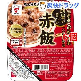 餅屋の作った赤飯 JR-5(160g*6個セット)