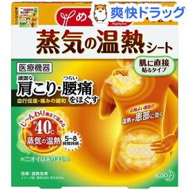 めぐりズム 蒸気の温熱シート 肌に直接貼るタイプ(4枚入)【めぐりズム】