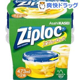 ジップロック スクリューロック(473ml*2コ入)【Ziploc(ジップロック)】