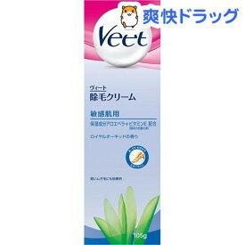 ヴィート 除毛クリーム 敏感肌用(105g)【ヴィート】