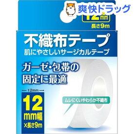 ケアフアスト 不織布テープ 12mm幅*9m(1巻入)【ケアファスト】
