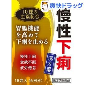 【第2類医薬品】参苓白朮散料エキス細粒G「コタロー」(18包入)【コタローの漢方薬】