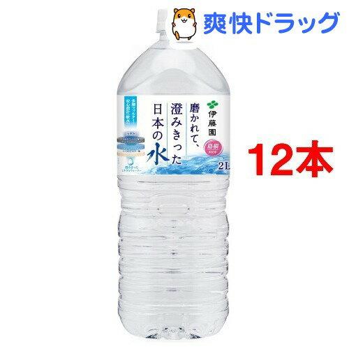 磨かれて、澄みきった日本の水(2L*6本入*2コセット)[12本 ミネラルウォーター 水]【送料無料】