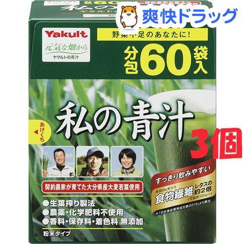 ヤクルト 元気な畑 私の青汁(4g*60袋入*3コセット)【元気な畑】