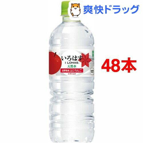 い・ろ・は・す りんご(555mL*48本セット)【いろはす(I LOHAS)】[水 ミネラルウォーター コカ・コーラ コカコーラ]【送料無料】