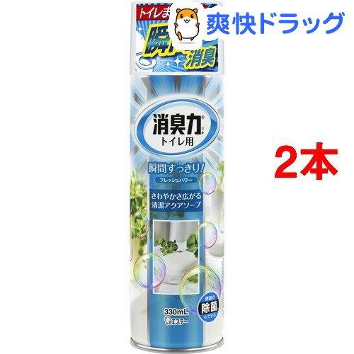 トイレの消臭力スプレー 消臭芳香剤 トイレ用 アクアソープの香り(330mL*2コセット)【消臭力】