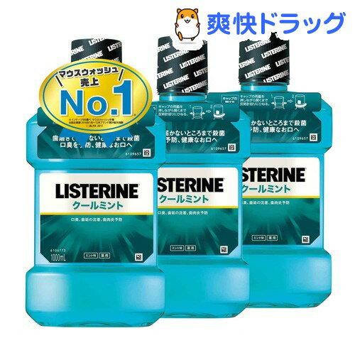 薬用リステリン クールミント(1L*3コセット)【LISTERINE(リステリン)】