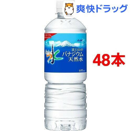 おいしい水 富士山のバナジウム天然水(600mL*48本入)【送料無料】