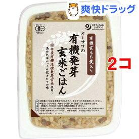 オーサワの有機発芽玄米ごはん(玄もち麦入り)(160g*2コセット)【オーサワ】