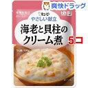 介護食/区分2 キユーピー やさしい献立 海老と貝柱のクリーム煮(100g*5コセット)【キューピーやさしい献立】