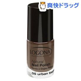 ロゴナ ナチュラルネイルカラー 05 アーバントープ(4mL)【ロゴナ(LOGONA)】