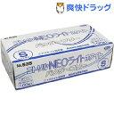 【訳あり】No.535 ニトリル手袋 ネオライト パウダーフリー ホワイト Sサイズ(100枚入)[ゴム手袋 キッチン手袋]