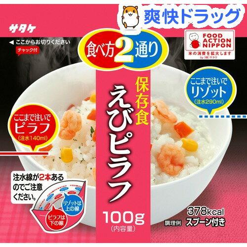 マジックライス 保存食 えびピラフ(100g)【マジックライス】