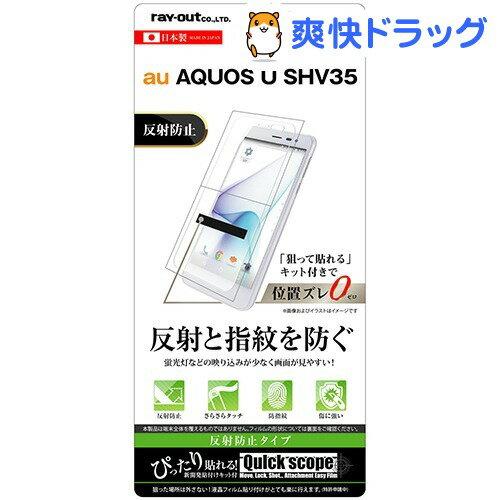 レイ・アウト AQUOS U SHV35 液晶保護フィルム 指紋 反射防止 RT-AQ35F/B1(1枚入)【レイ・アウト】