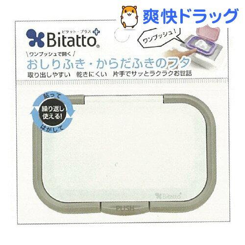 ビタット・プラス グレイ(1コ入)【ビタット(Bitatto)】